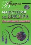 Виноградова Е.Г. - Бижутерия из бисера для любимой мамочки' обложка книги