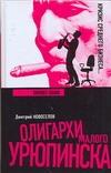 Новоселов Д.Г. - Бизнес - блюз' обложка книги