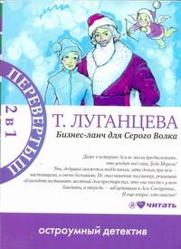 Татьяна Луганцева - Бизнес-ланч для серого волка. Женщина-цунами обложка книги
