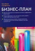Моран Гвен - Бизнес-план' обложка книги