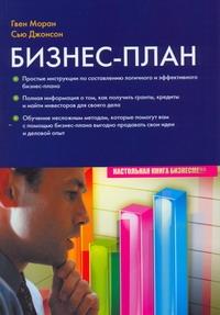 Бизнес-план Моран Гвен