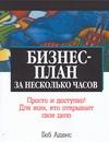 Адамс Б. - Бизнес-план за несколько часов' обложка книги
