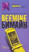 Свешникова Мария - БИМАЙН. Тариф на безлимитное счастье' обложка книги