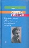 Баранов В. - Биографическая хроника в воспоминаниях,фотографиях,письмах' обложка книги
