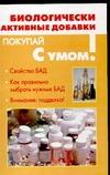 Лавров И.Е. - Биологически активные добавки' обложка книги