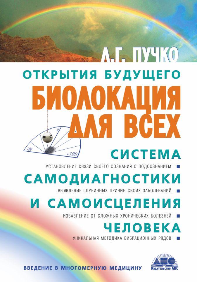 Пучко Людмила Григорьевна - Биолокация для всех. Система самодиагностики и самоисцеления человека обложка книги