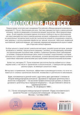 Биолокация для всех. Система самодиагностики и самоисцеления человека Пучко Людмила Григорьевна
