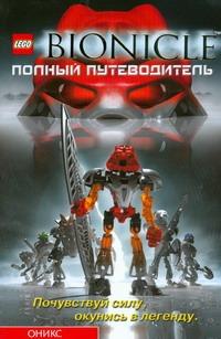 Бионикл Полный путеводитель Фаршти Г.