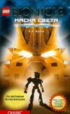 Бионикл.Маска света Хапка К.
