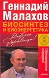 Биосинтез и биоэнергетика Малахов Г.П.