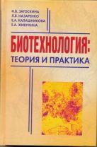 Загоскина Н.В. - Биотехнология:теория и практика' обложка книги