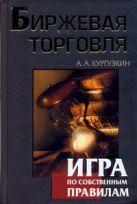 Кургузкин А.А. - Биржевая торговля. Игра по собственным правилам' обложка книги