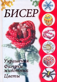 Ликсо Н.Л. - Бисер обложка книги