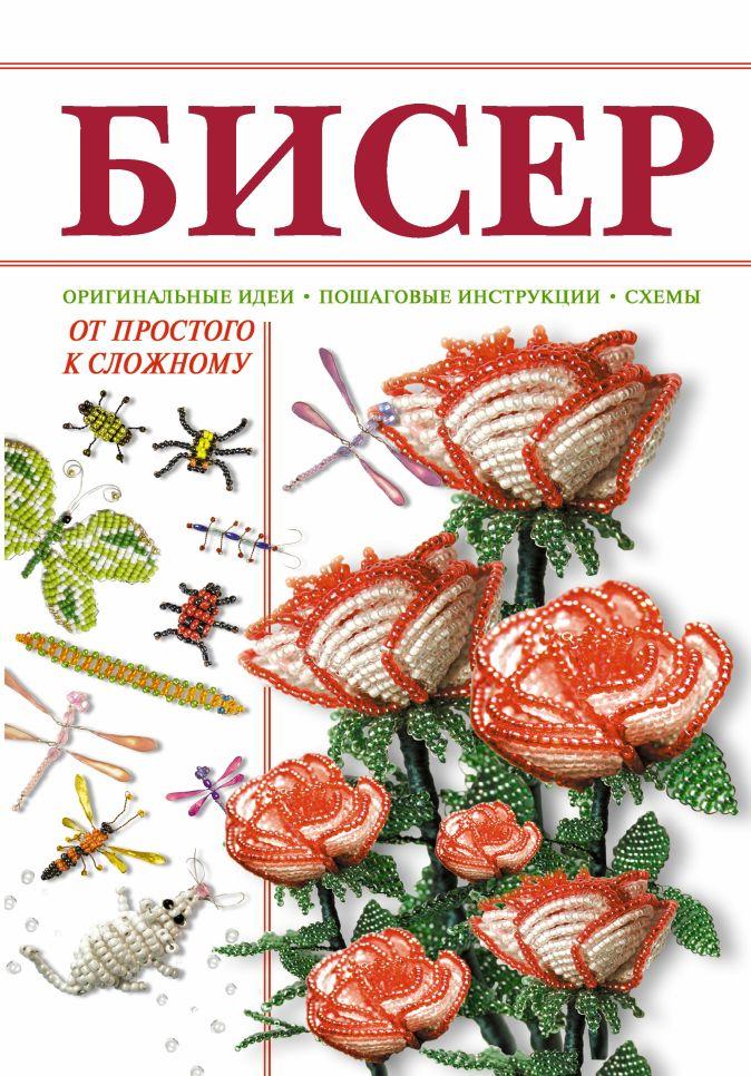Ликсо Н.Л. - Бисер от простого к сложному обложка книги