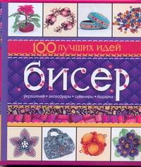 Чебаева С.О. - Бисер. 100 лучших идей обложка книги