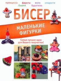 Татьянина Т.И. - Бисер. Маленькие фигурки обложка книги
