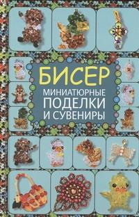 Татьянина Т.И. - Бисер. Миниатюрные поделки и сувениры обложка книги
