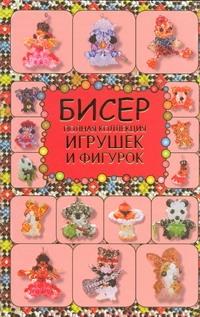 Татьянина Т.И. - Бисер. Полная коллекция игрушек и фигурок обложка книги