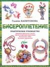 Капитонова Галина - Бисероплетение' обложка книги