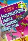 Белякова О.В. - Бисероплетение: поделки, украшения, аксессуары обложка книги