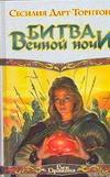 Дарт-Торнтон С. - Битва вечной ночи' обложка книги