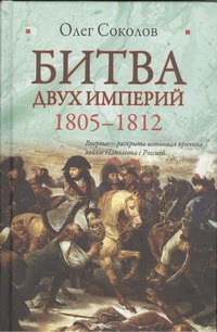 Битва двух империй, 1805-1812 - фото 1