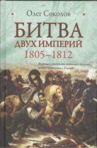 Соколов О.В. - Битва двух империй, 1805-1812' обложка книги