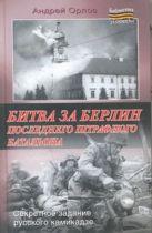 Орлов А.Ю. - Битва за Берлин последнего штрафного батальона' обложка книги