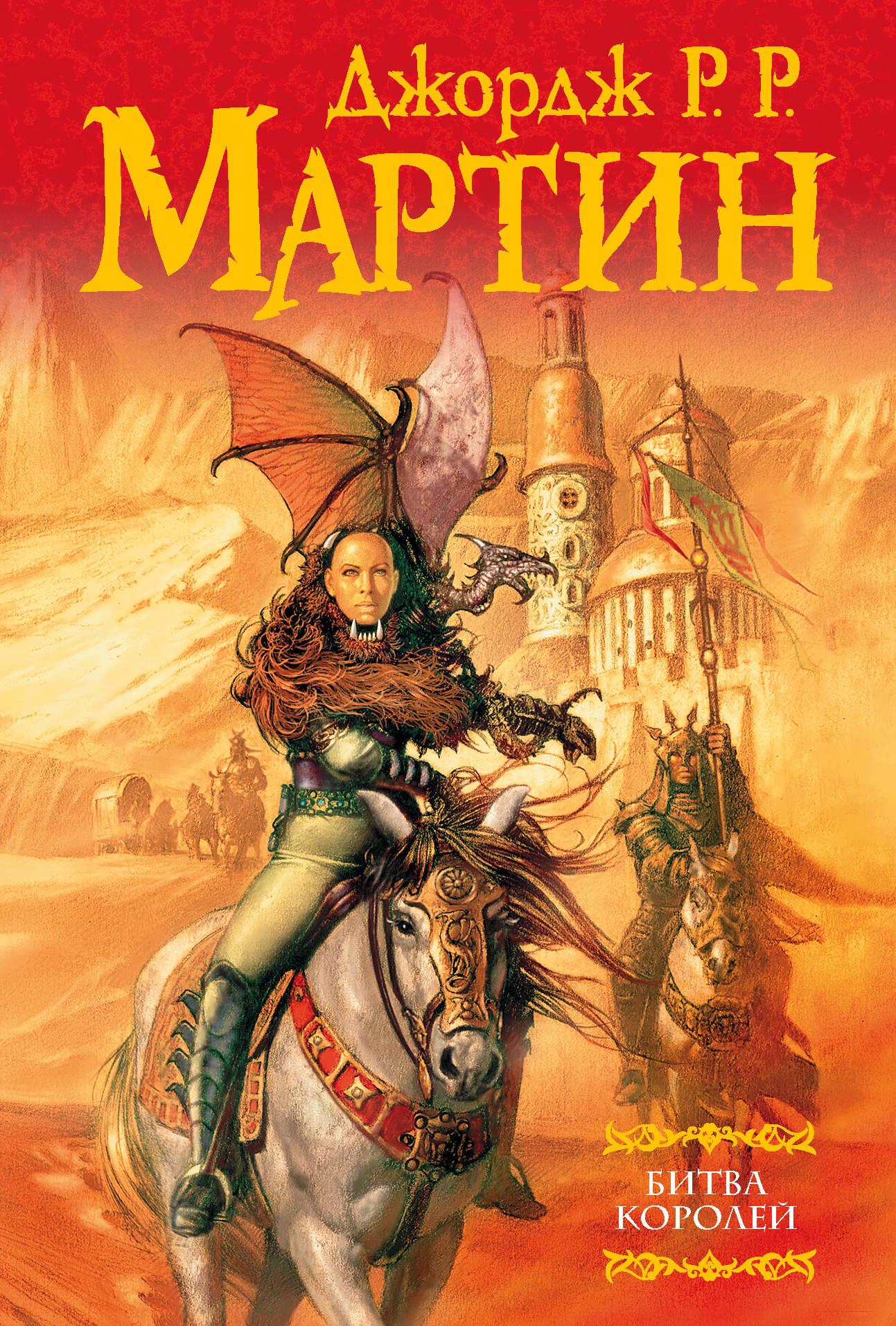 Мартин Д. Битва королей джордж р р мартин буря мечей часть 3