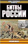 Шефов Н.А. - Битвы России' обложка книги