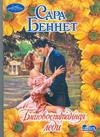Беннет С. - Благовоспитанная леди' обложка книги