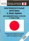 Кун О.Н. - Благопожелательные иероглифы и знаки зодиака для поздравительных открыток и прив' обложка книги