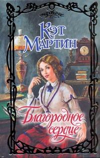 Мартин К. - Благородное сердце обложка книги