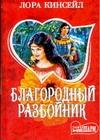 Кинсейл Л. - Благородный разбойник' обложка книги