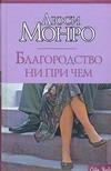 Монро Л. - Благородство ни при чем' обложка книги