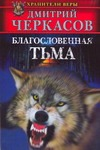 Черкасов Д. - Благословенная тьма' обложка книги