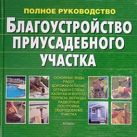 . - Благоустройство приусадебного участка' обложка книги