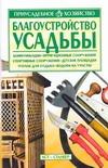 Чечина Л.А. - Благоустройство усадьбы обложка книги
