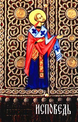 Блаженный Августин. Исповедь