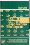 Тучков В. - Блеск и нищета европейских монархов' обложка книги