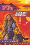 Швырев Владимир - Ближние горизонты' обложка книги
