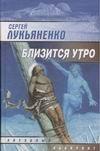 Лукьяненко С. В. - Близится утро обложка книги