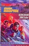 Макаров В.В. - Близкие звезды' обложка книги