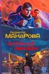 Макарова Л. - Близкие звезды' обложка книги