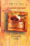Болмат Сергей - Близкие люди' обложка книги