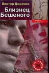 Доценко В.Н. - Близнец Бешеного обложка книги