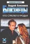 Анисимов А.Ю. - Близнецы. Кто стрелял в урода?' обложка книги