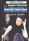 Анисимов А.Ю. - Близнецы. Проценты кровью' обложка книги