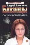 Анисимов А.Ю. - Близнецы. Сыскное бюро Ерожина' обложка книги