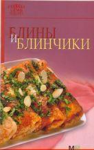 Гончарова Э. - Блины и блинчики' обложка книги